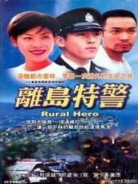 离岛特警-粤语版