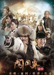 闯关东前传(2013版)