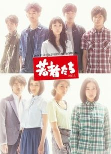 年轻人们(2014)