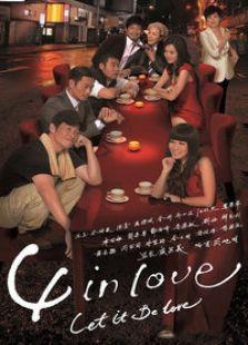 4 In Love(国语版)