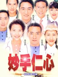 妙手仁心1(粤语版)