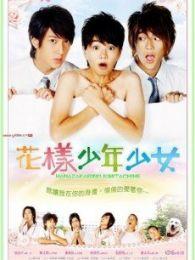 花样少男少女2011
