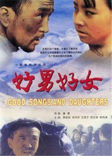 好男好女(1989)
