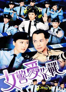 女警爱作战(粤语版)