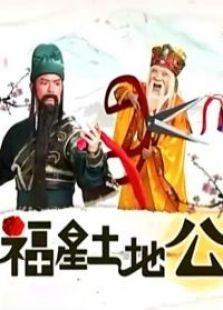 戏说台湾福星土地公