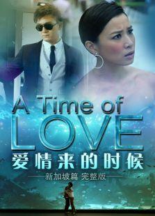 爱情来的时候 新加坡篇 完整版