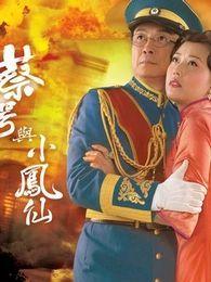 蔡锷与小凤仙(国语版)