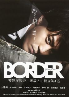 BORDER-灵魂警探