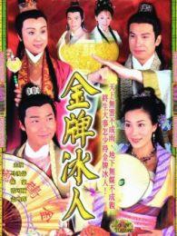 金牌冰人-粤语版[2003]