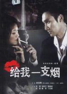 夜雨[2006]