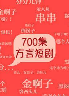700集方言剧