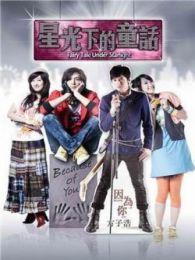 星光下的童话-台湾TV版