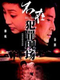 不在犯罪现场(悬疑犯罪剧/徐帆马跃)
