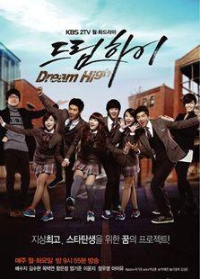 Dream High/梦想高飞