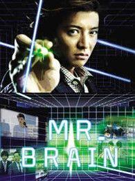 Mr.Brain(日语版)