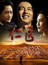 仁医2(日本版)