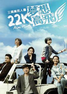 22K梦想高飞