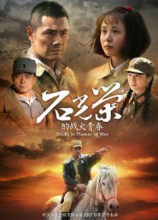 石光荣的战火青春(TV版)