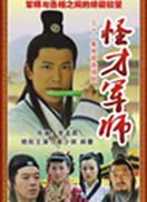 神机妙算刘伯温-第八单元