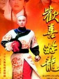 欢喜游龙2:假凤虚凰