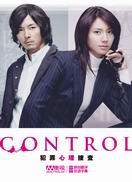 CONTROL犯罪心理捜査