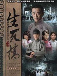 生死桥(TV版)