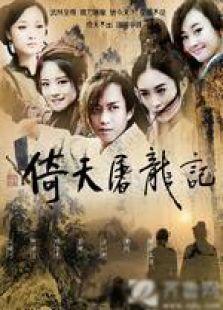 倚天屠龙记(邓超版)