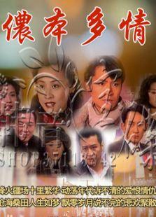侬本多情(马景涛版)