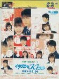 一吻定情(1996版)
