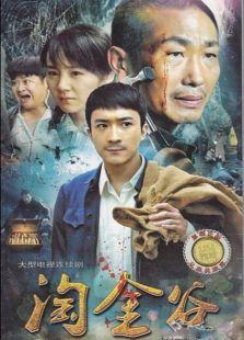 淘金谷[2011]