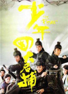少年四大名捕(2008年版)