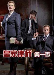 皇家律师第1季
