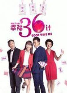 幸福36计(TV版)