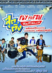 Fly to fin