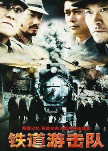 铁道游击队1