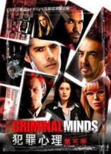 犯罪心理第5季