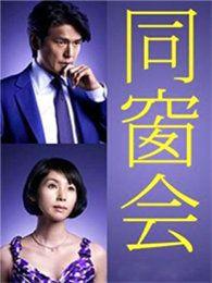 同窗会(2010年版)