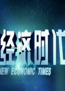 新经济时代