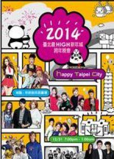 台北跨年晚会(2014)