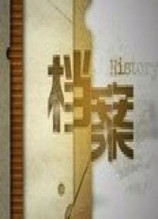 上海纪实《档案》