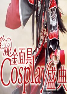 2013金面具COSPLAY超级盛典