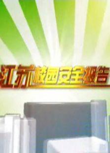 江苏校园安全报告
