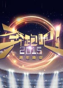 浙江卫视2015跨年晚会