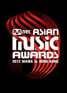 2012Mnet亚洲音乐大奖(MAMA)颁奖典礼