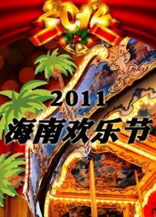 海南岛欢乐节跨年音乐盛典