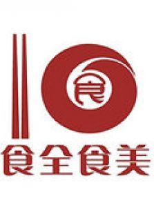 食全食美 2012