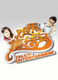 欢乐集结号 2012