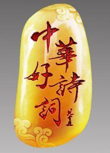 中华好诗词第三季