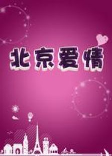 北京爱情[0]