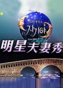 明星夫妻秀 2012
